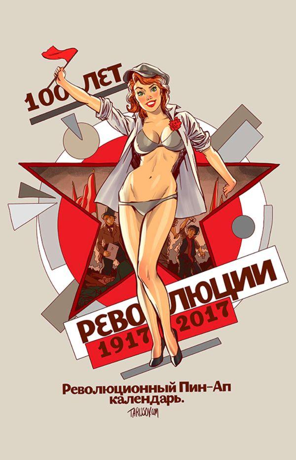 Пин-ап календарь к 100-летию революции (