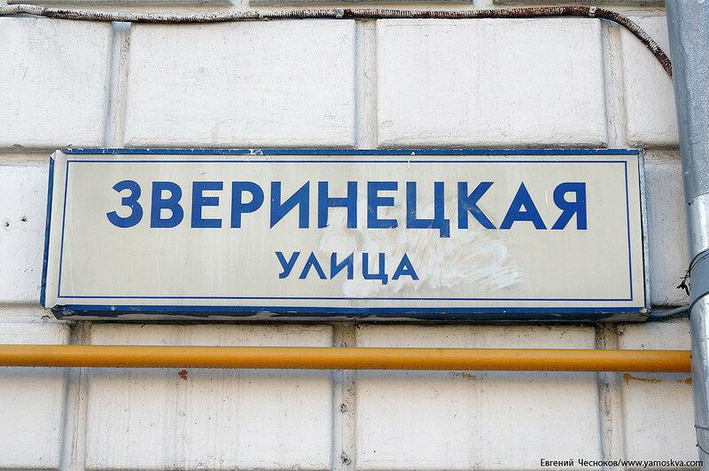 001А. Зверинецкая улица. 10.10.16.01..jpg