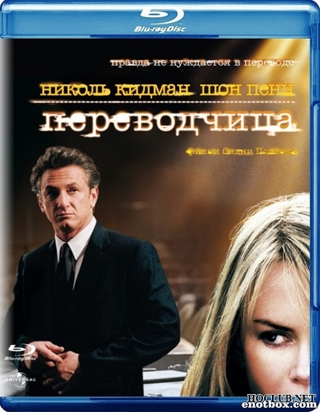 Переводчица / The Interpreter (2005/BDRip/HDRip)