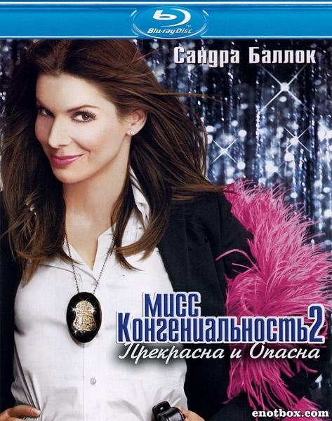 Мисс Конгениальность 2: Прекрасна и опасна / Miss Congeniality 2: Armed & Fabulous (2005/BDRip/HDRip)