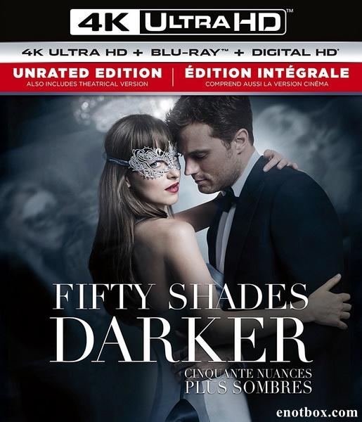 На пятьдесят оттенков темнее [Театральная и Расширенная] / Fifty Shades Darker [THEATRICAL & UNRATED] (2017/BD-Remux/BDRip/HDRip)