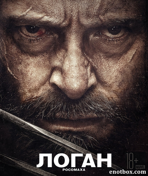 Логан / Logan (2017/WEB-DL/WEB-DLRip)