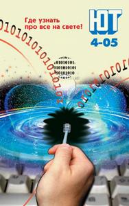 Журнал: Юный техник (ЮТ). - Страница 24 0_1b071c_da31ba33_orig