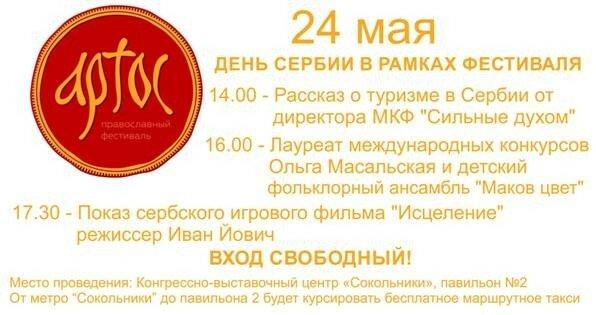 Москва, фестиваль Артос