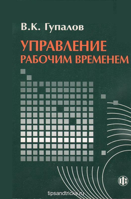 Гупалов В. К. «Управление рабочим временем». — 2-е изд., перераб. и доп. — М.: Финансы и статистика, 1998. — 240 с.