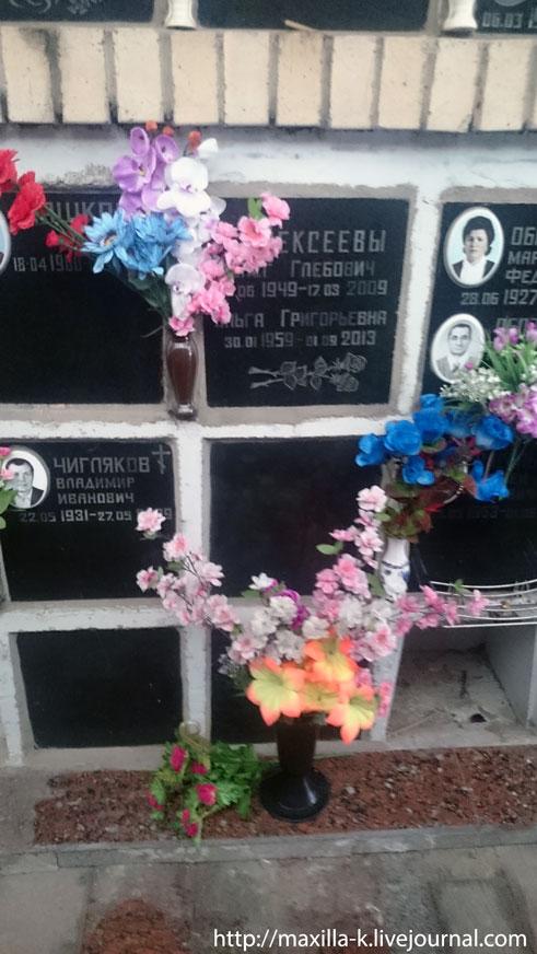 На Кунцевском кладбище