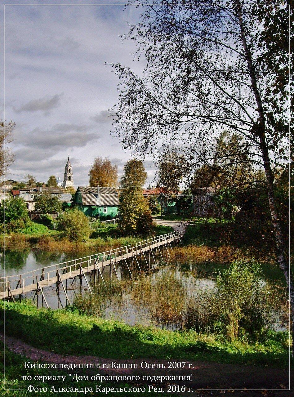 Река Кашинка. Осень 2007 г. Ред. 2016 г.
