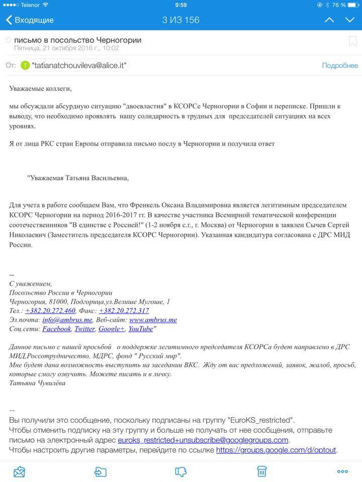 Письмо посольство