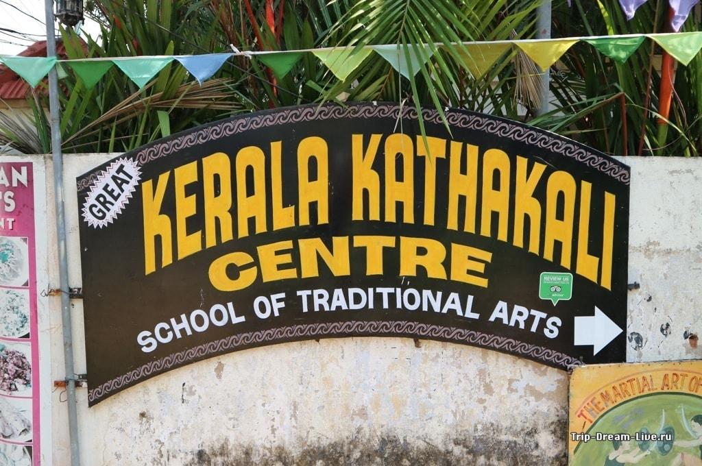 Kerala Kathakali Centre находится во дворах, найти его помогут указатели