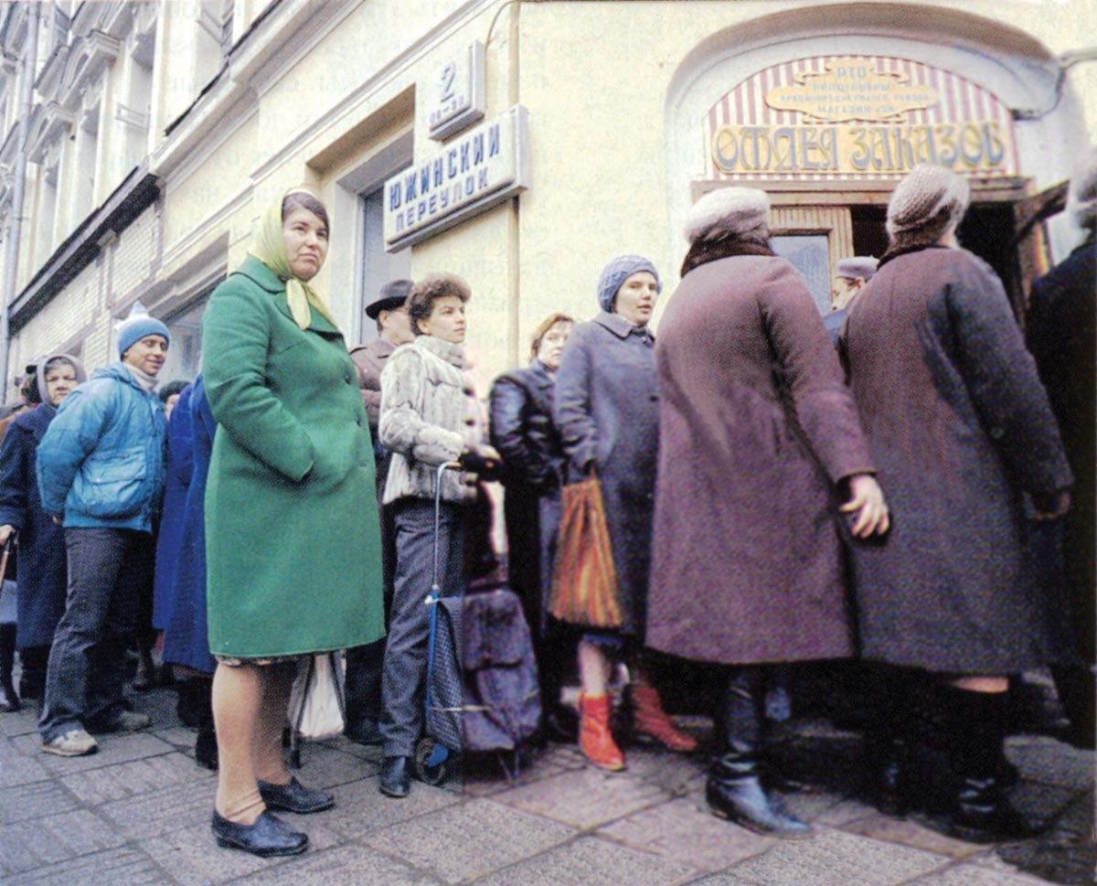 1990. Москва. Очередь в отдел заказов