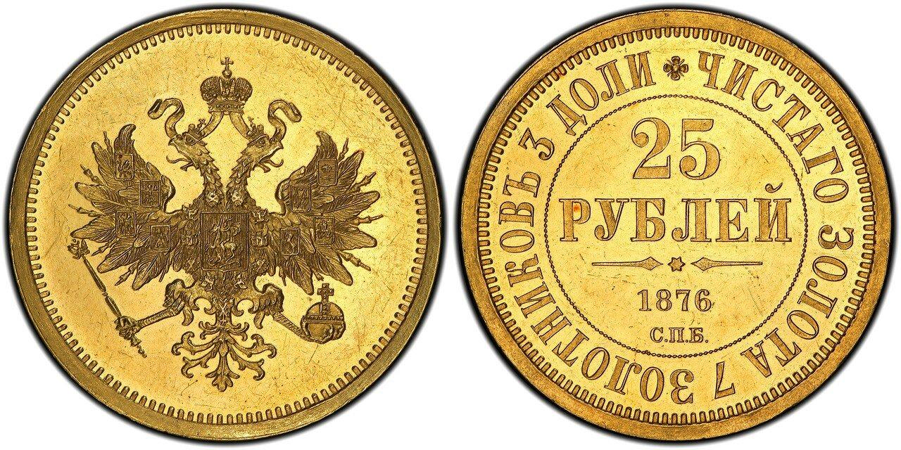 1876. 25 рублей. Александр II