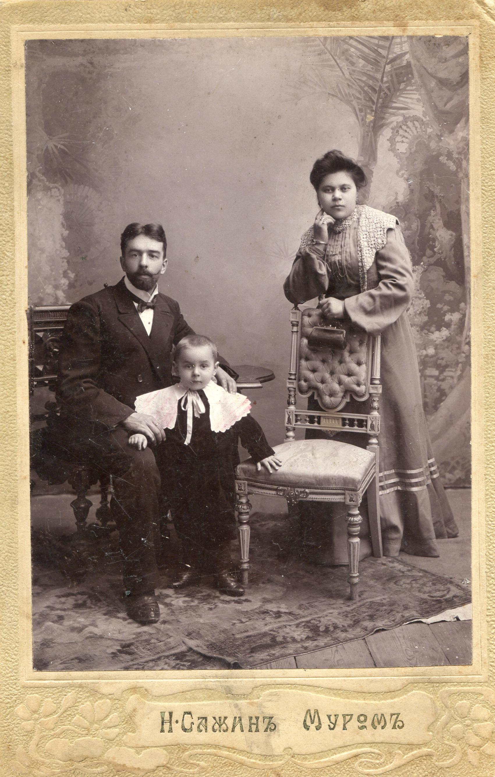 Молодая семья. 1900-1905
