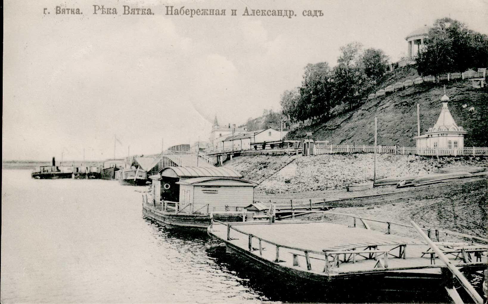 Набережная и Александровский сад