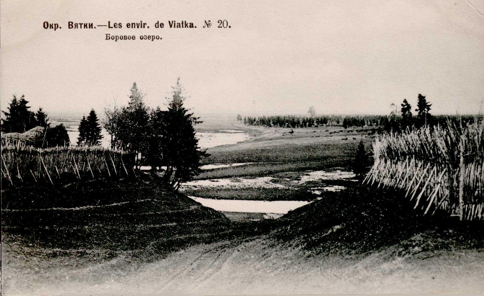 Окрестности Вятки. Боровое озеро