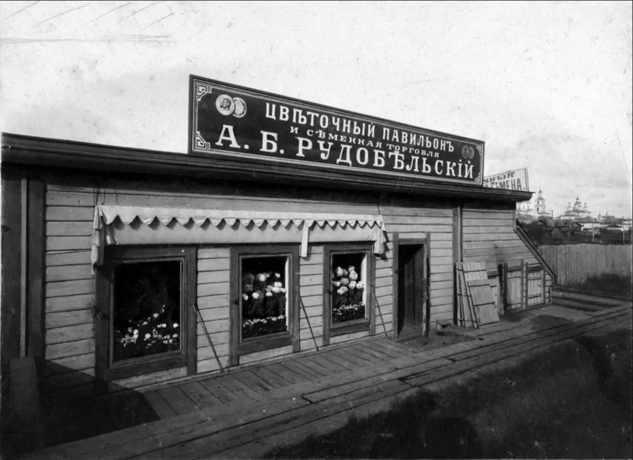 Торговый павильон А.Б. Рудобельского.