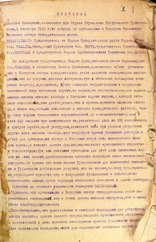 ГАКО. Р-234. Оп. 4. Д. 45. Л. 1.