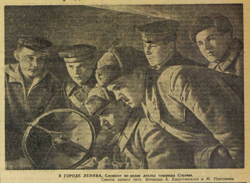 оборона Ленинграда, «Красная звезда», 11 ноября 1942 года
