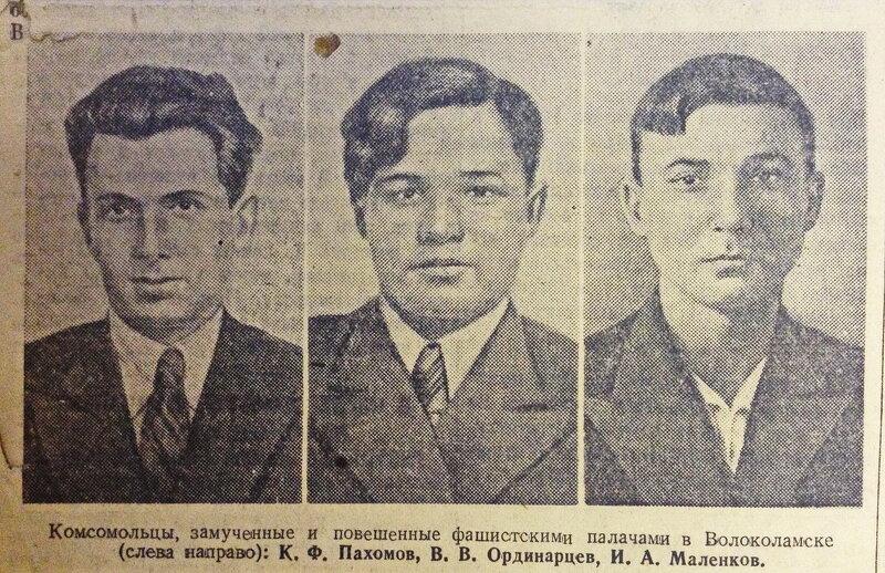 оккупация Волоколамска, виселица в Волоколамске, «Правда», 31 января 1942 года