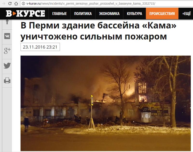 Здание бассейна Кама уничтожено пожаром.png