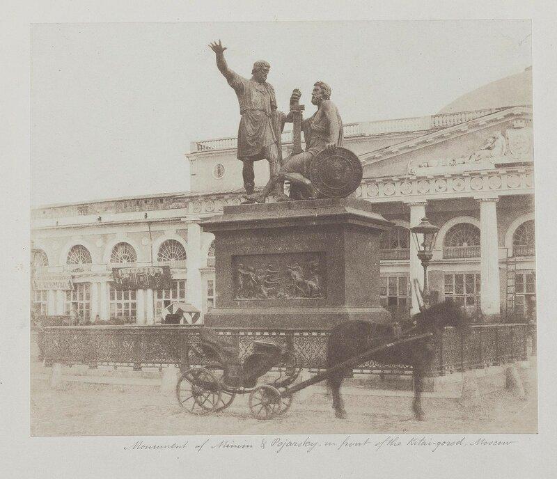 1852 Памятник Минину и Пожарскому перед Китай-городом в Москве. Начало сентября. Фентон.jpg
