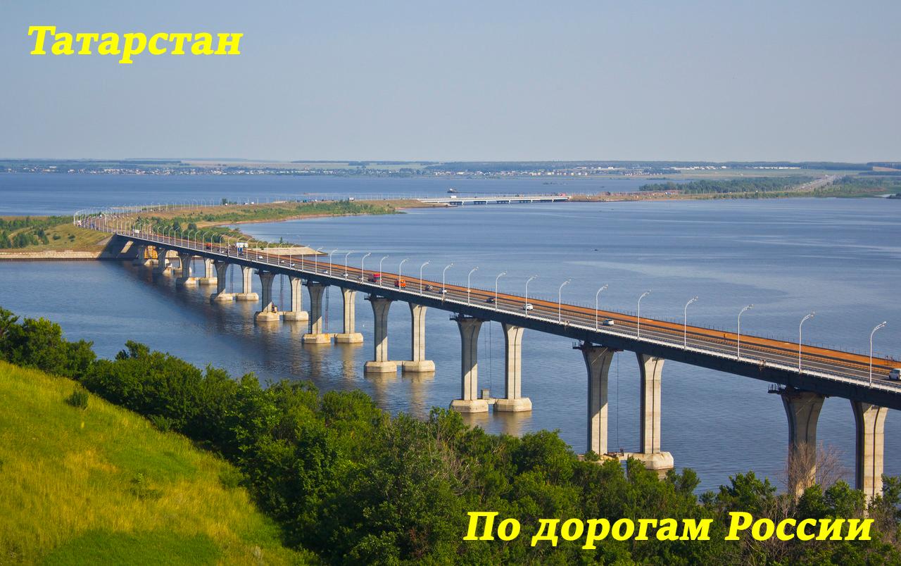 По дорогам России Казань - Большое Тябердино
