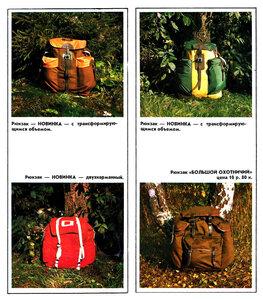Рюкзаки туристские