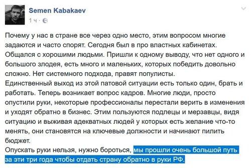 Кабакаев_шпигун.jpg