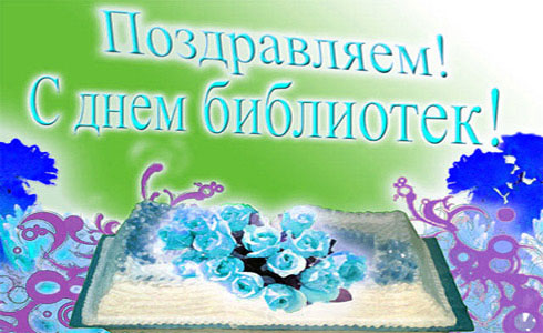 27 мая С днем библиотек! С праздником вас! Голубые цветы на книге