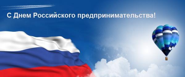 День российского предпринимательства! Поздравляем вас