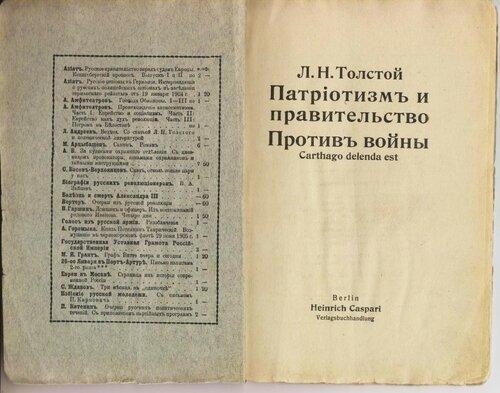 Л.Н. Толстой. «Патриотизм и правительство. Против войны»..jpg
