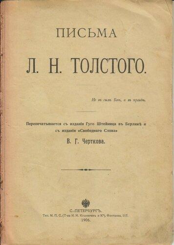 «Письма Л.Н. Толстого», перепечатанные с издания Гуго Штейница.jpg