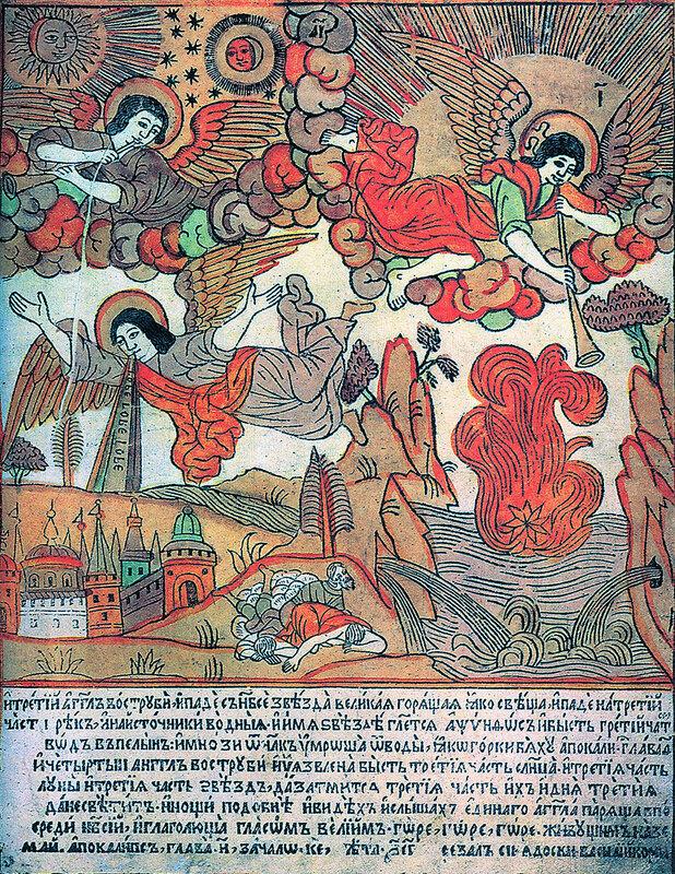 В. Корень. Апокалипсис. 1696