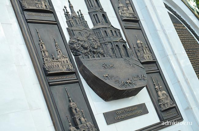 В Кирове открыли «Стену памяти Вятки»
