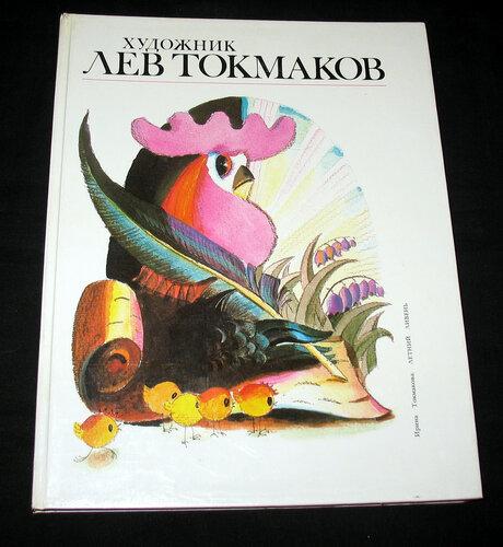 tokmakov-1.jpg