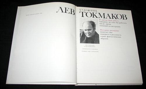 tokmakov-2.jpg