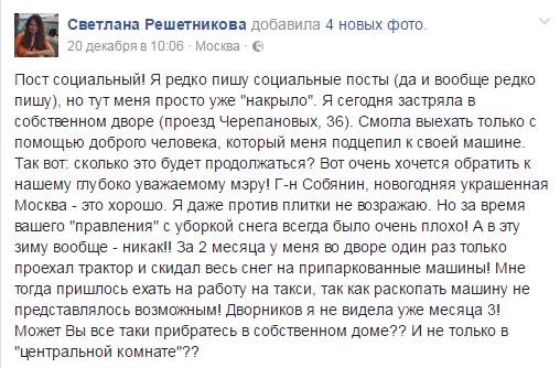 Главу района Москвы уволили за фальсификацию фотографий.