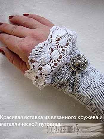 Переделка одежды. Удлиняем рукав Надвязываем длину рукава хлопковым кружевом