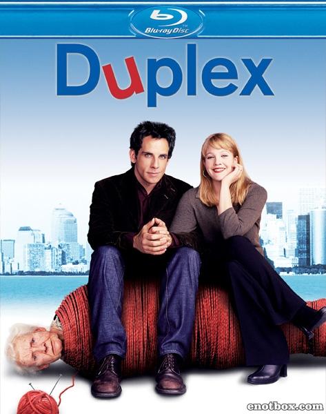 Дюплекс / Duplex (2003/BDRip/HDRip)