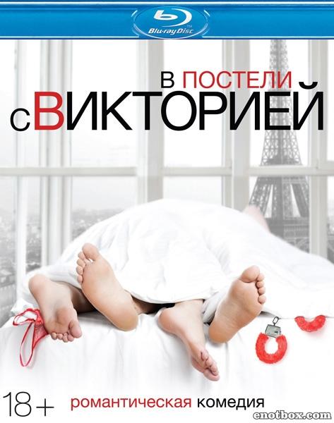 В постели с Викторией / Victoria (2016/BDRip/HDRip)