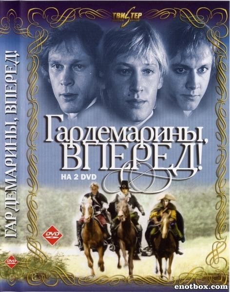 Гардемарины, вперёд! (1-4 серии из 4) (1987/DVDRip) + AVC + HDTV 720p