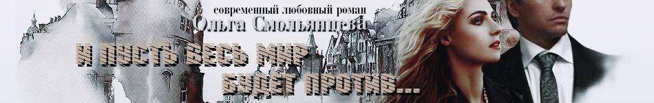 """Ольга Смольянцева """"И пусть весь мир будет против..."""" (СЛР,18+)"""