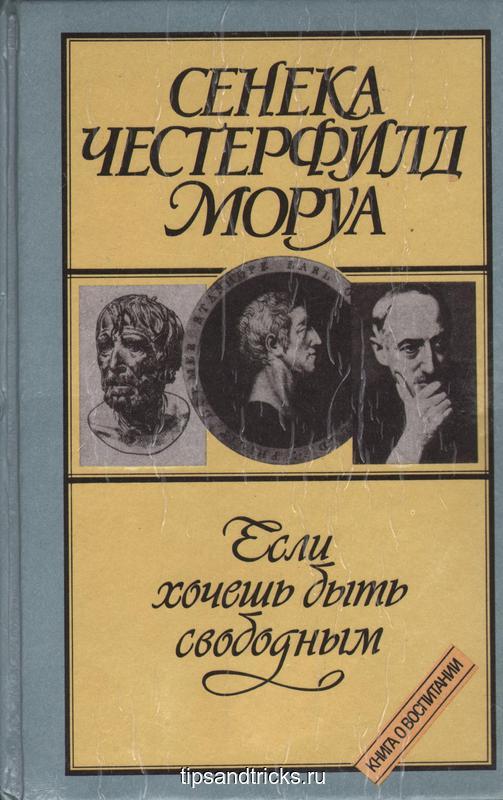 Сенека, Честерфилд, Моруа. «Если хочешь быть свободным». М.: Политиздат, 1992 г. – 381 с.