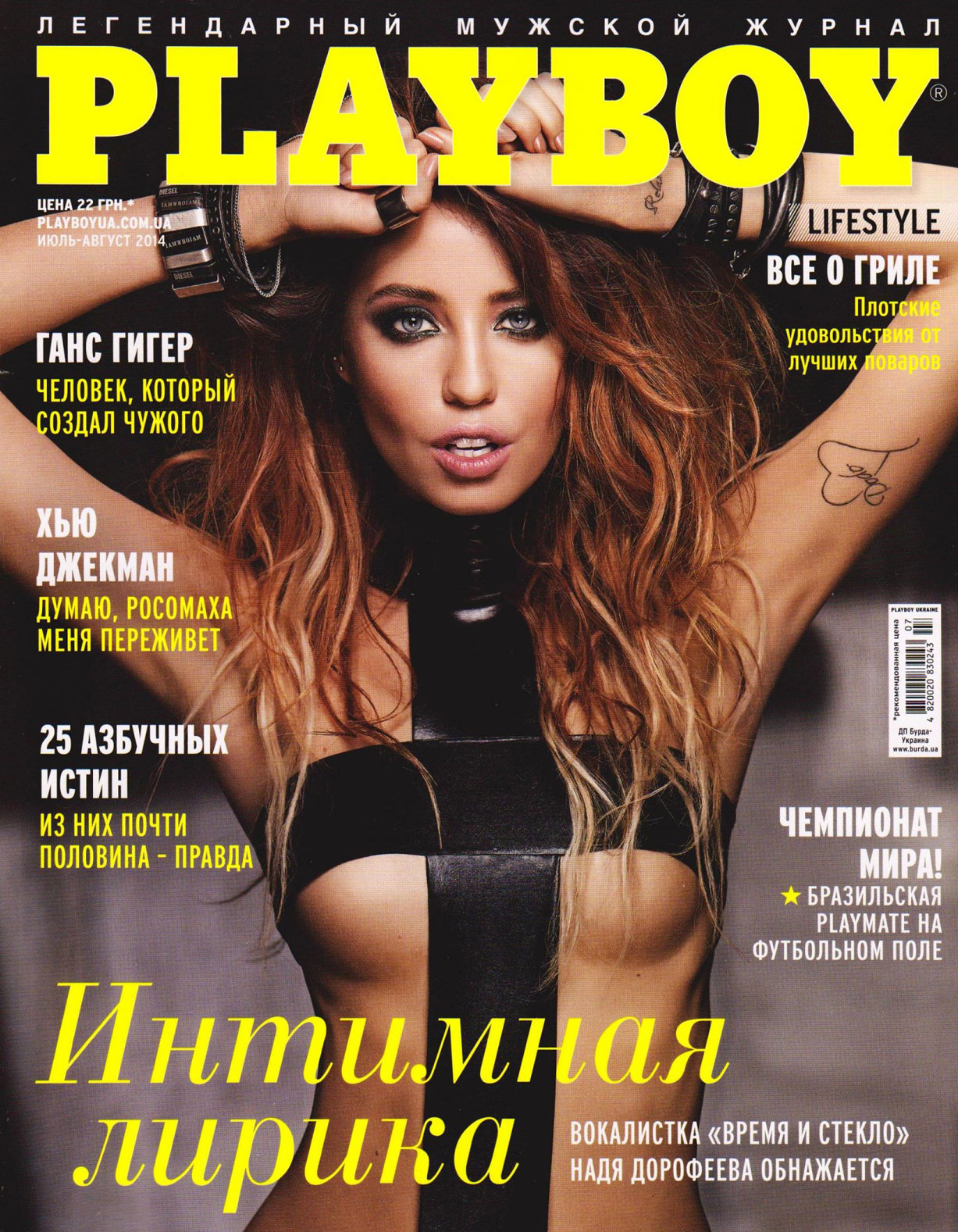 Надя Дорофеева, фотограф Александр Мордерер - Playboy Украина июль-август 2014