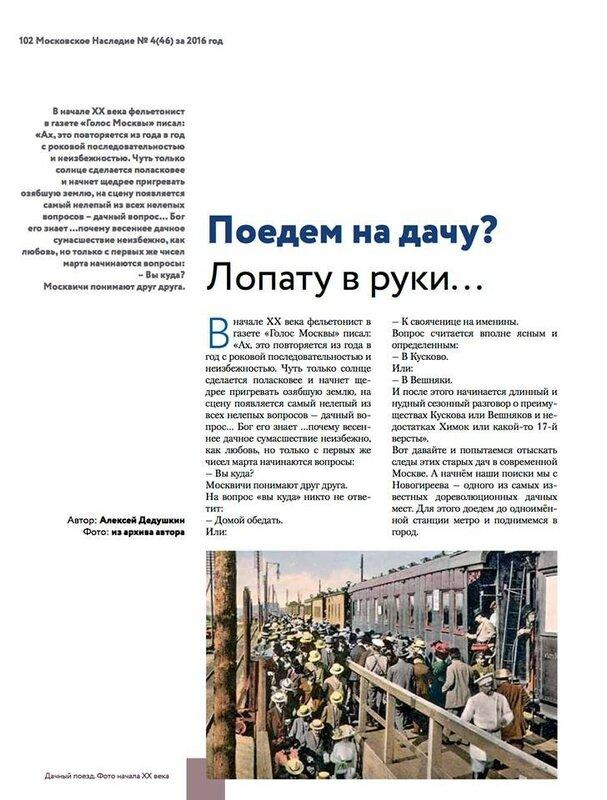 Дачи Новогиреева.jpg