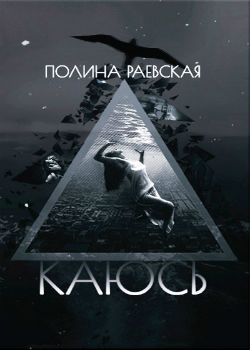 Каюсь (СЛР, 18+)