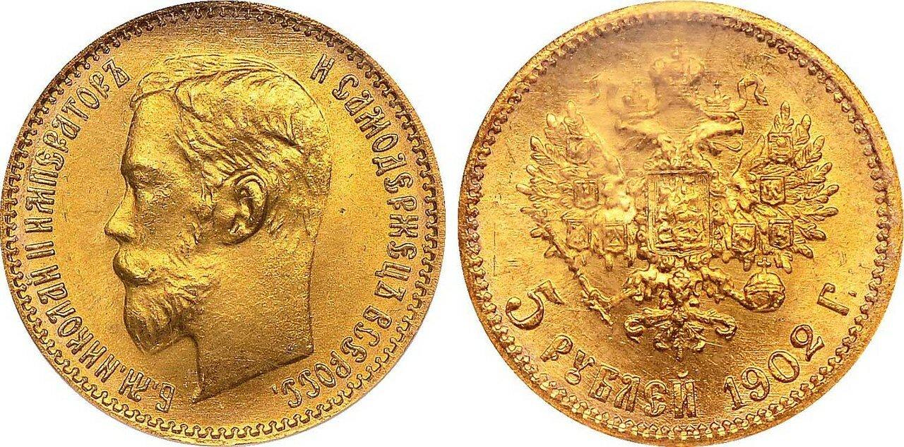 1902. 5 рублей. Николай II