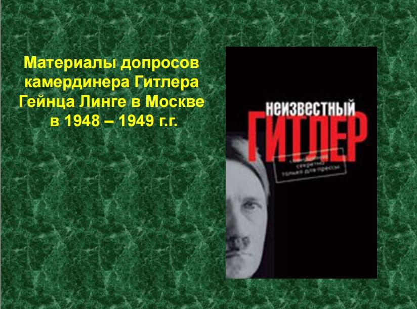 Таганрог 1941.ppt – Yandexн.jpg