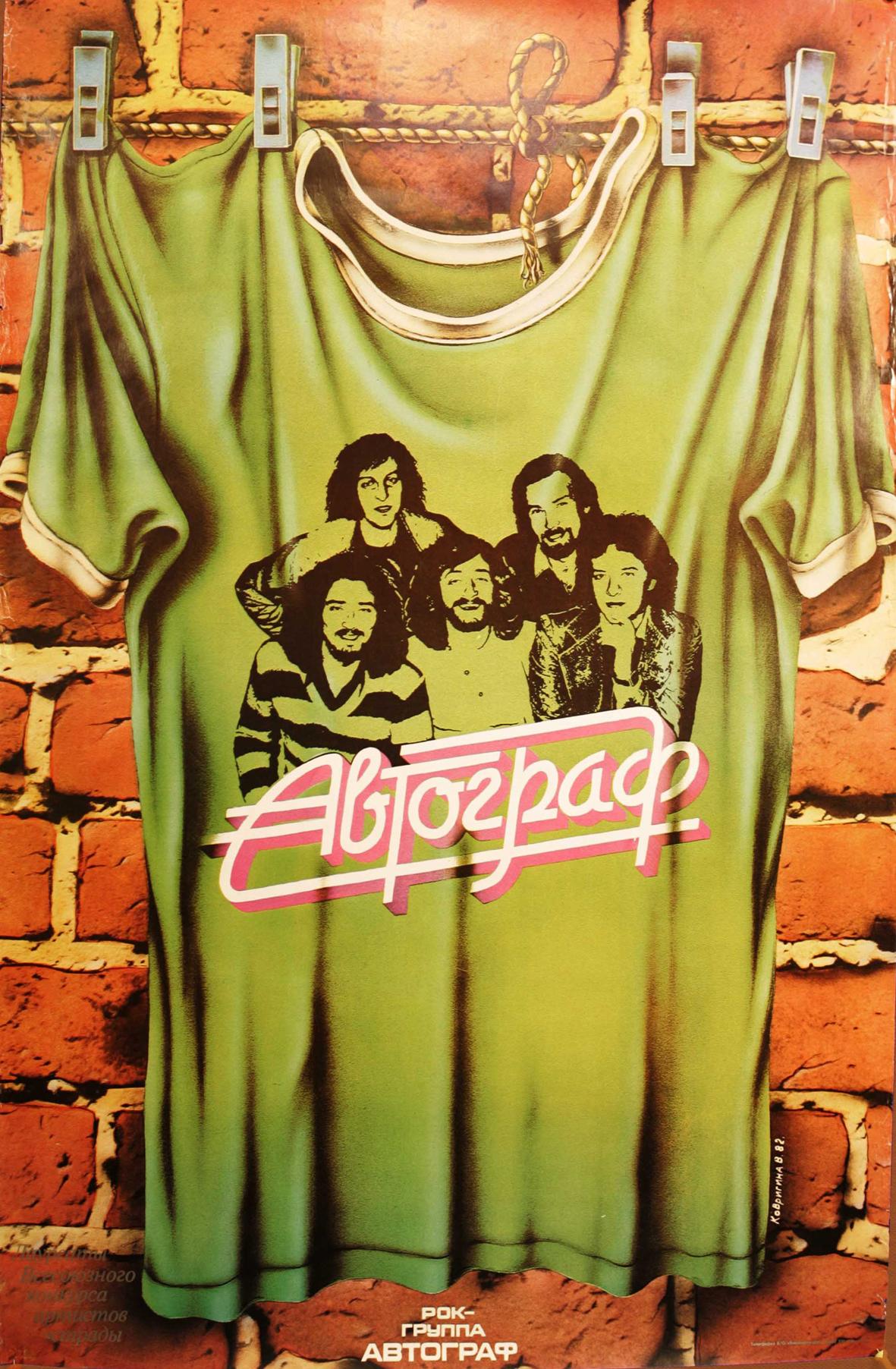 Poster_T-Shirt.jpg