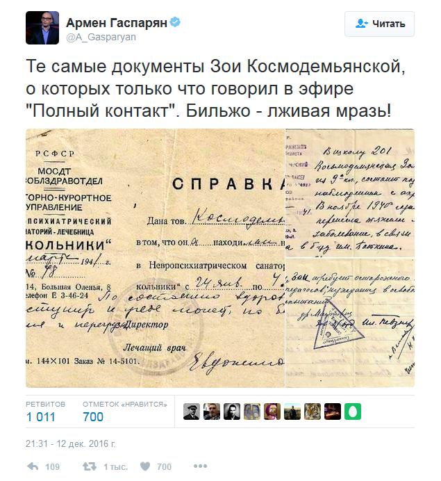 20161212-Армен Гаспарян - Бильжо - лживая мразь!
