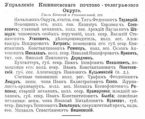 1912  И.Былба.JPG